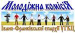 Молодіжна комісія МК УГКЦ